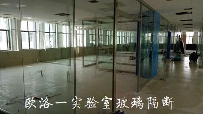 实验室玻璃隔断