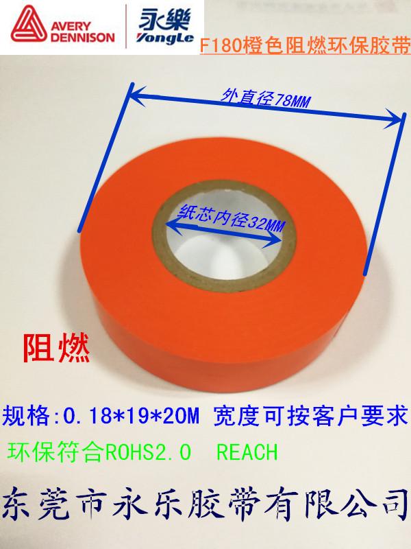 F180橙色