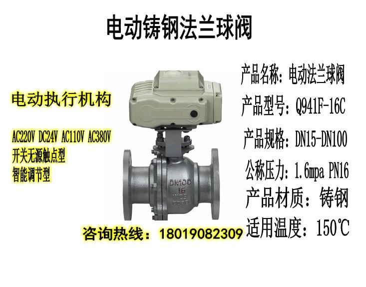 调节型电动铸钢法兰球阀4-20ma调节模式图片