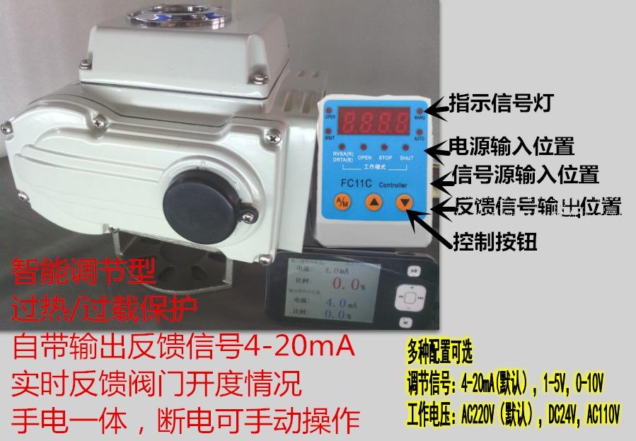 调节型电动执行器