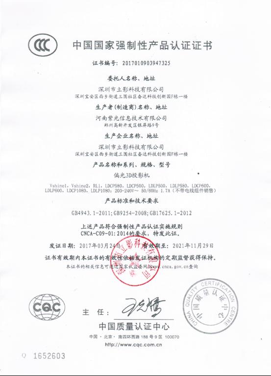 3C产品认证