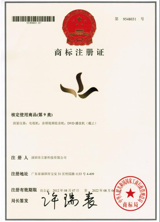 商标注册1