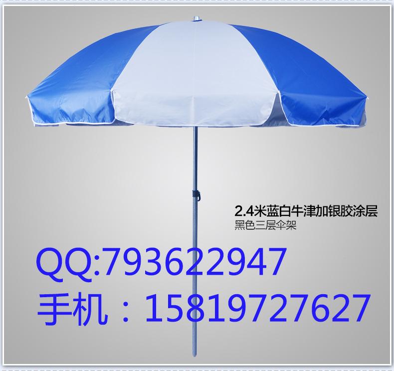 太陽傘廠家