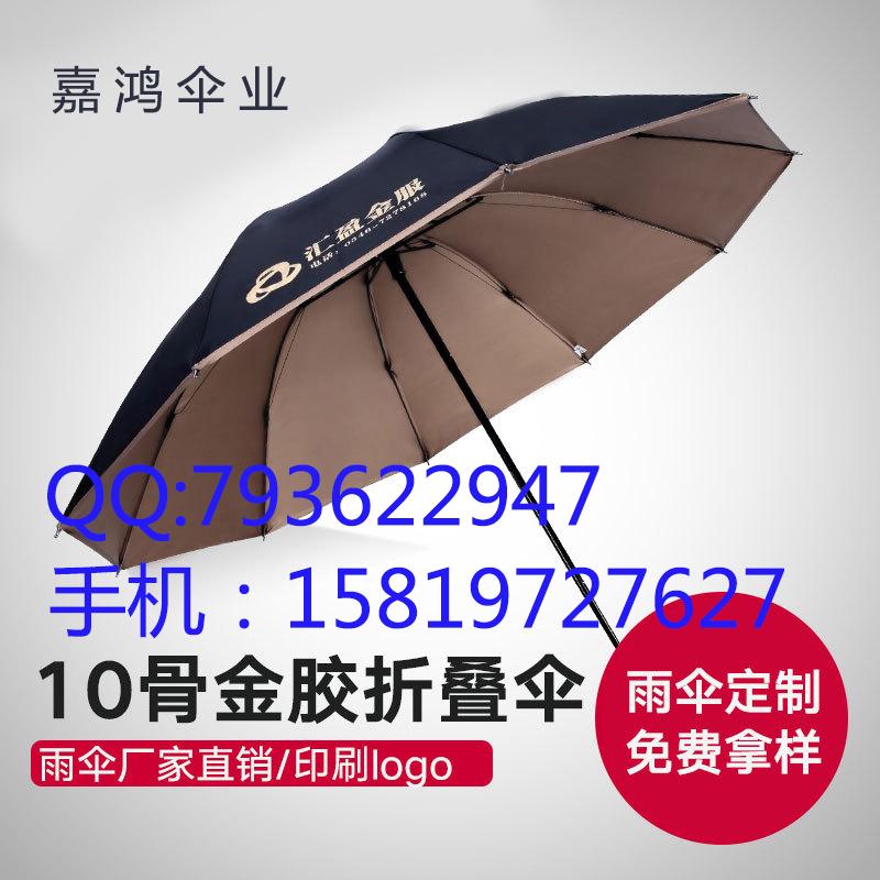 廣東雨傘廠