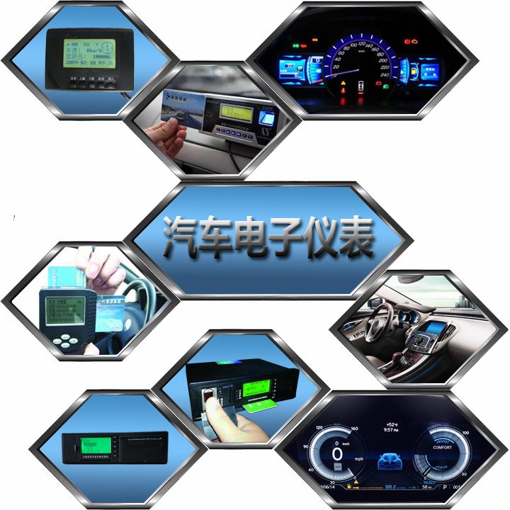 汽车电子1