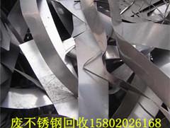 广州废不锈钢回收公司