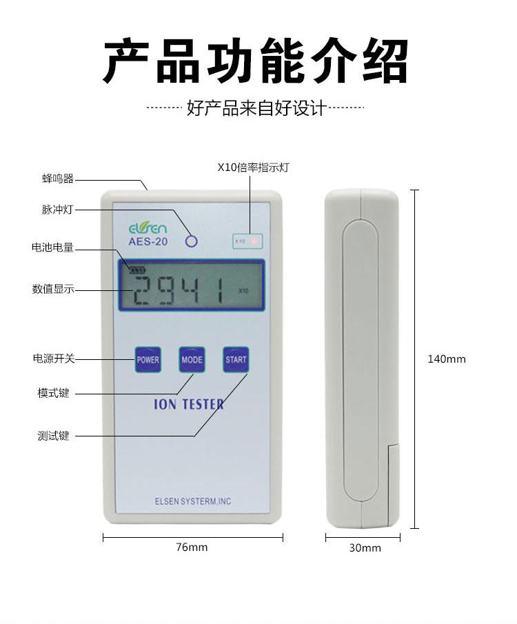 负离子检测仪价格