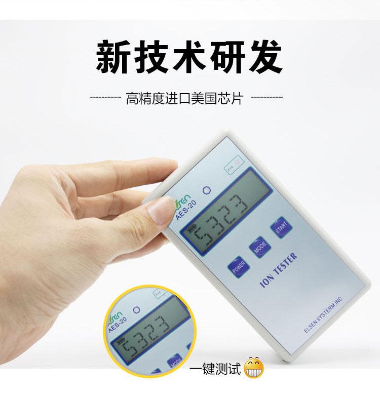 固体负离子检测仪