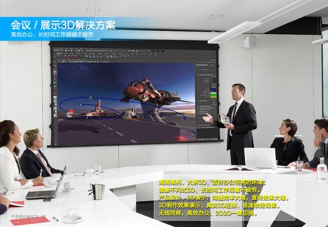 会议/展示3D方案
