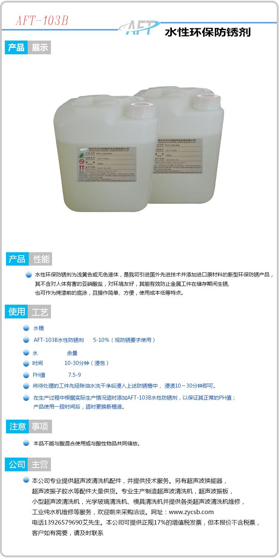 模具水性防锈液
