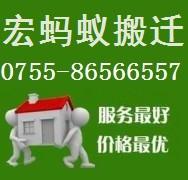 深圳車公廟搬家公司收費標準