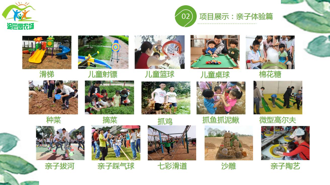 泥巴园生态农场亲子娱乐项目展示