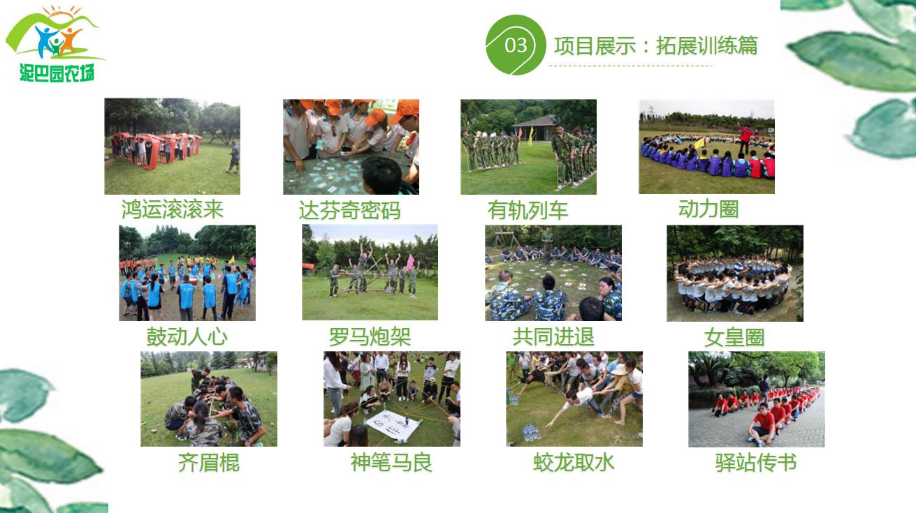 泥巴园农场团队拓展项目展示图片