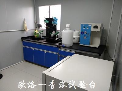 香港实验台