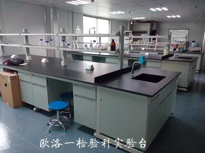 检验科实验台