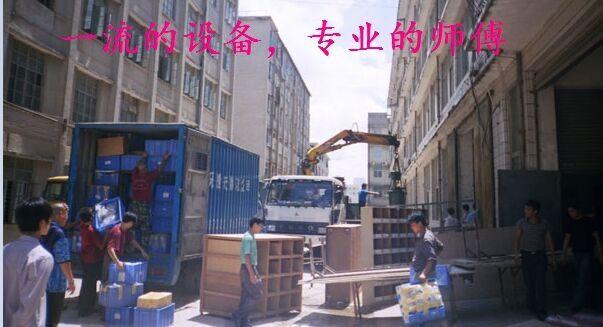 深圳搬遷公司