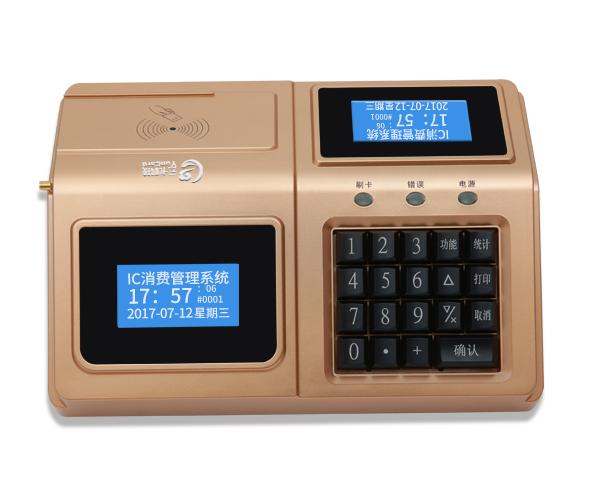 620台式消费机
