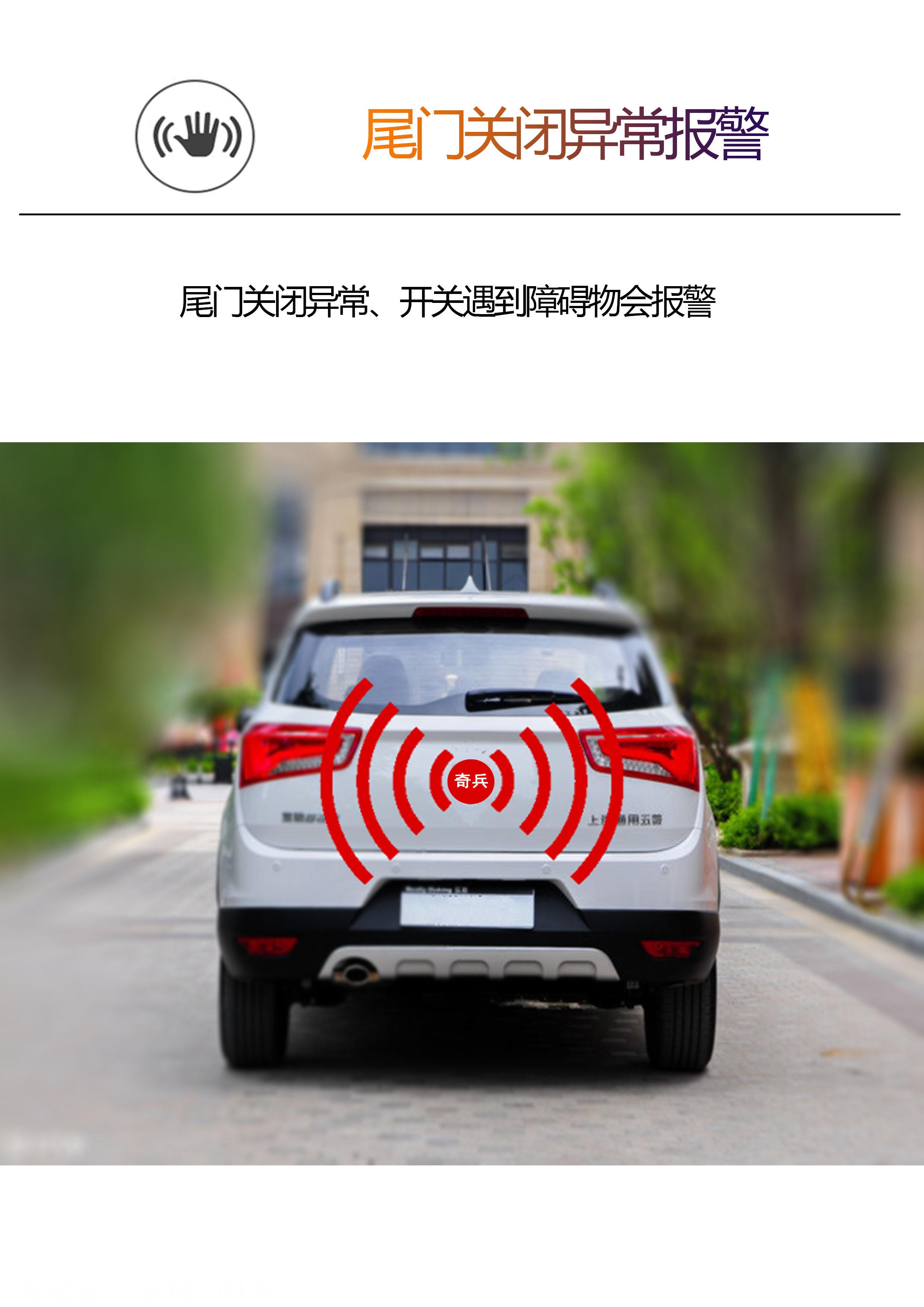 汽车智能电动尾门总成