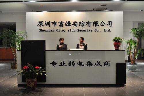 深圳市富强安防有限公司