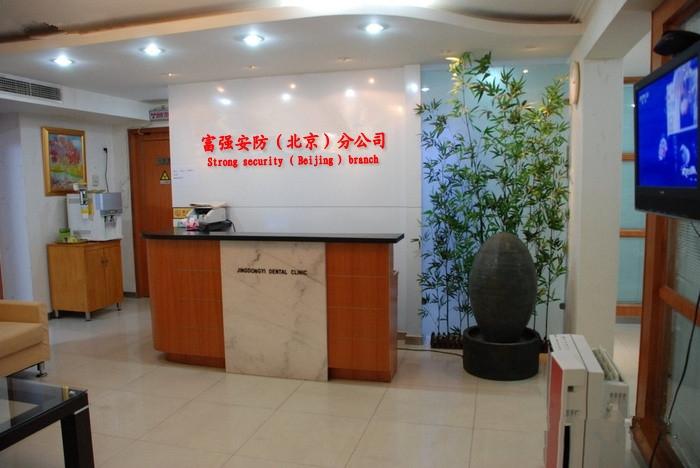 富强安防(北京)分公司