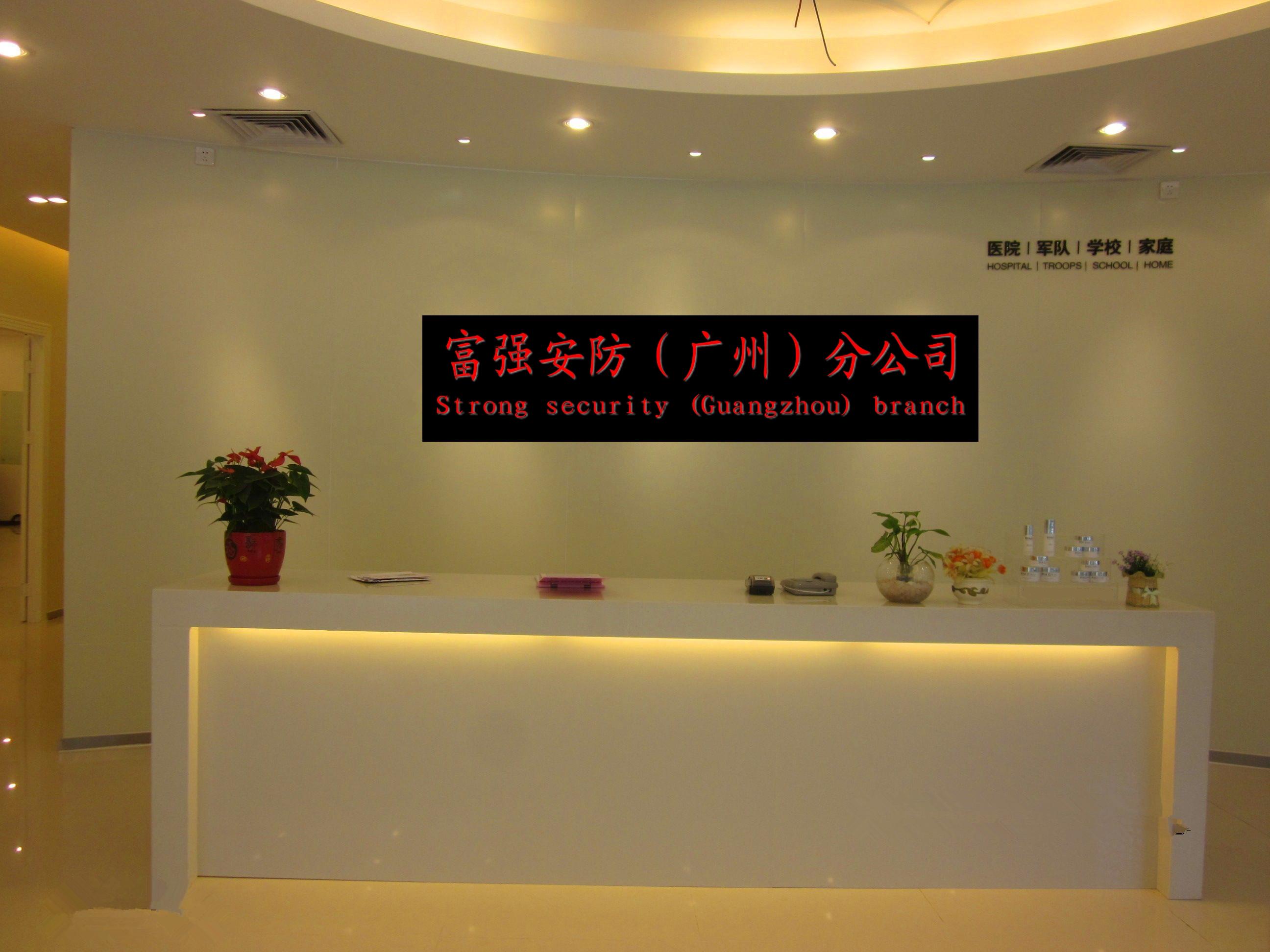 富强安防(广州)分公司