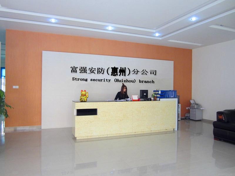 富强安防(惠州)分公司