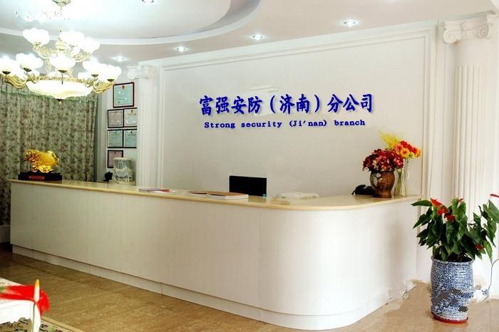 富强安防(济南)分公司