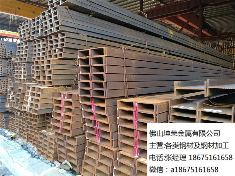 佛山槽钢供应商