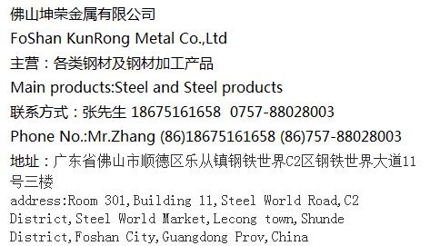 佛山钢材销售商