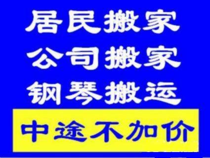 深圳公司搬家