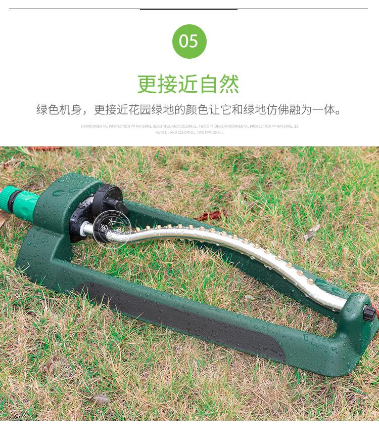 摇摆式洒水器8