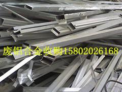 广州废铝合金回收价格