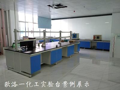 化工实验台
