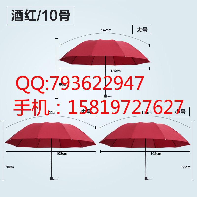 广州雨伞厂