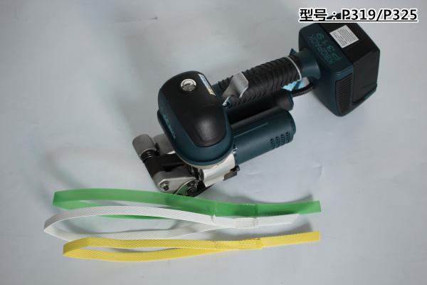 P319手持式打包機