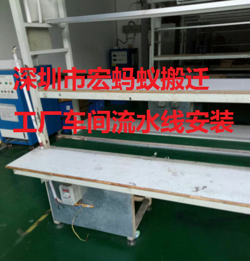 深圳南山搬廠