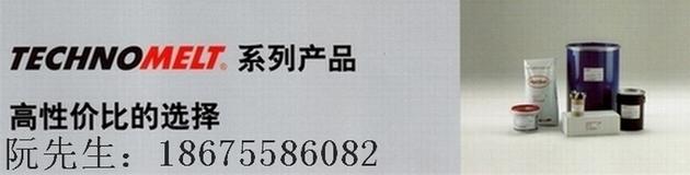 汉高环氧树脂AB胶