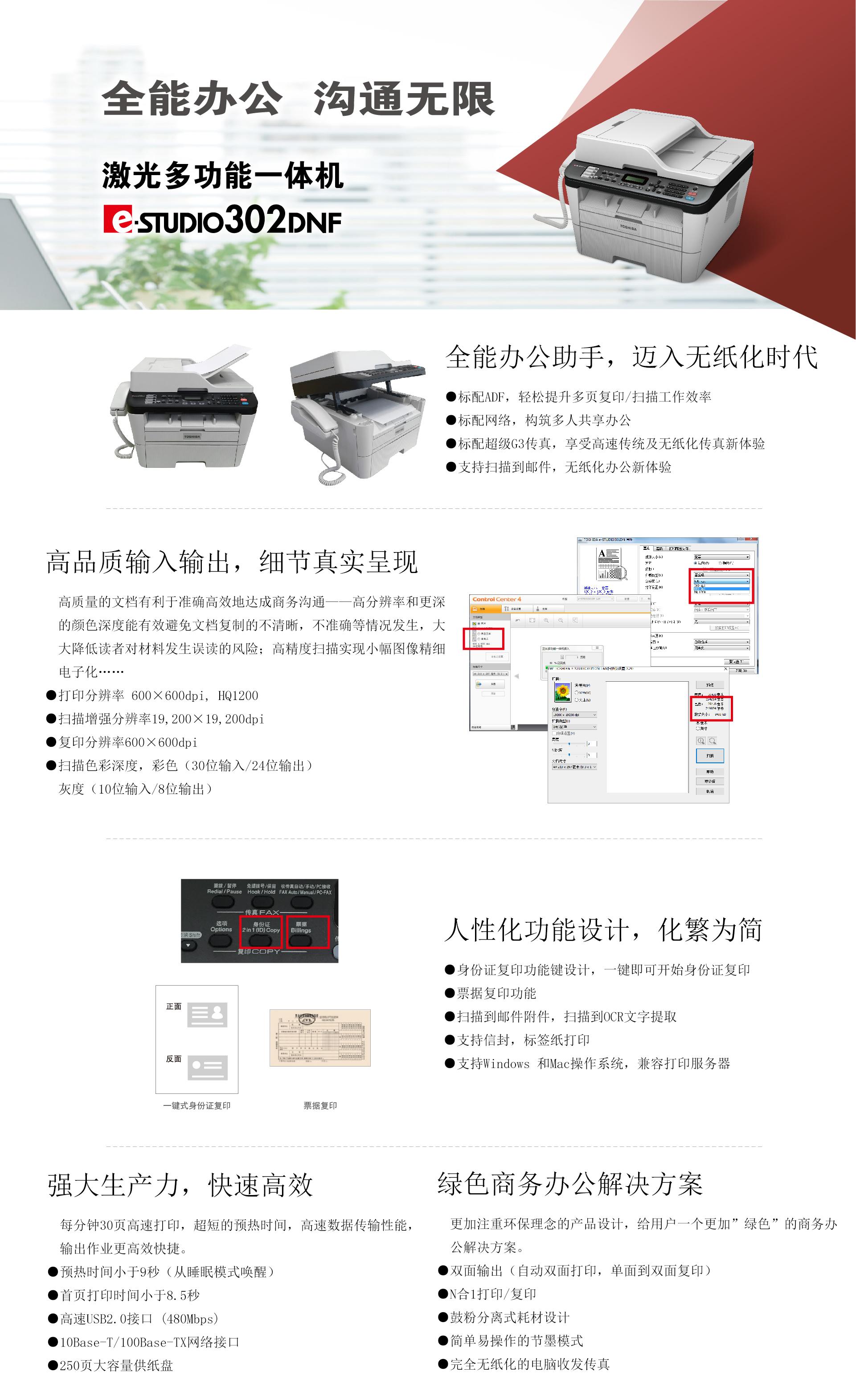 e-STUDIO302DNF