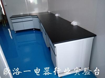 电器行业实验台