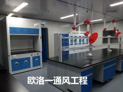 实验室通风工程