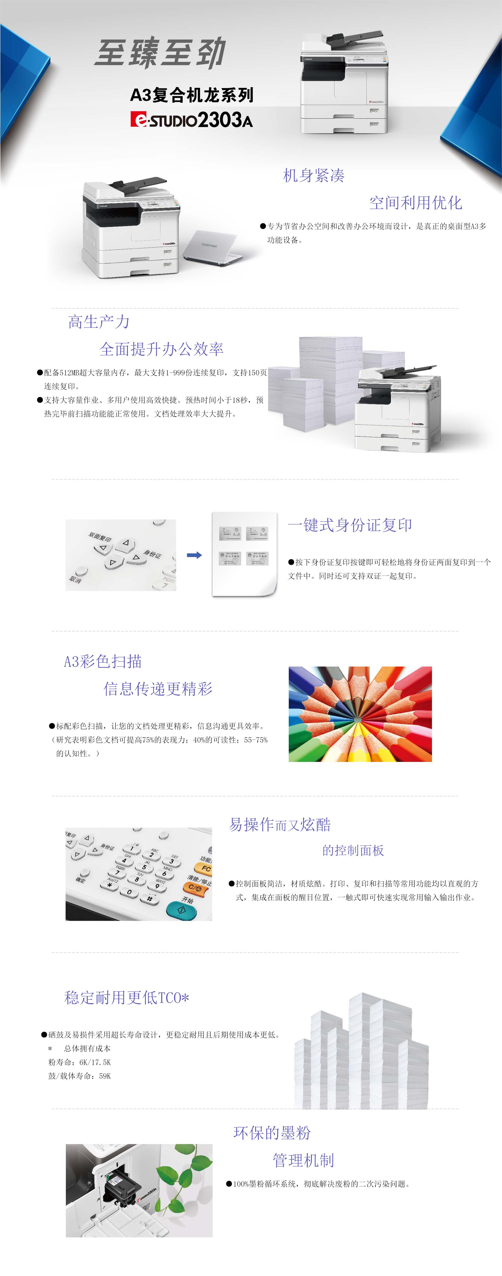 东芝e-STUDIO2303A