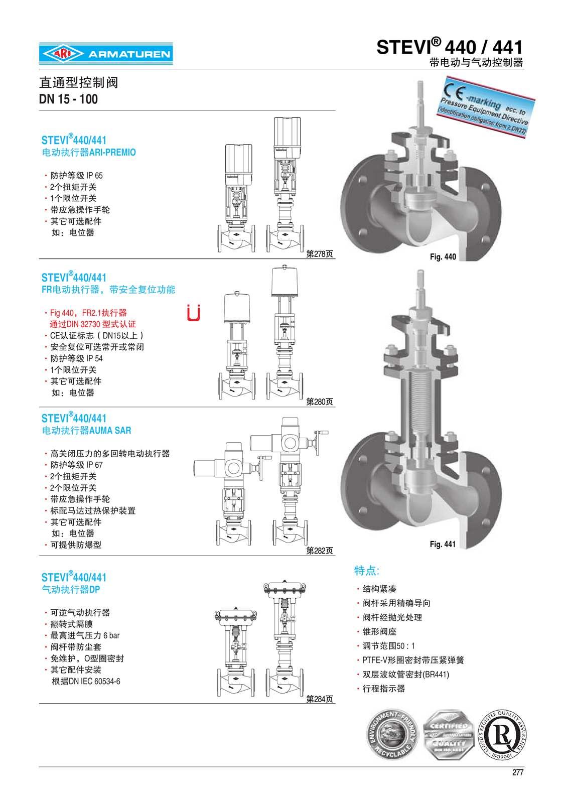 ARI直通型调节阀 STEVI 1
