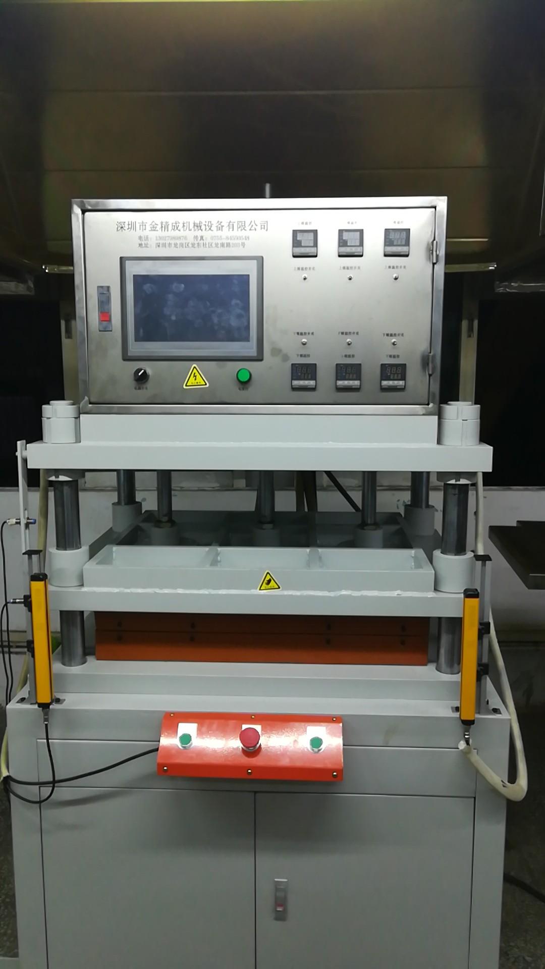 数控热压机