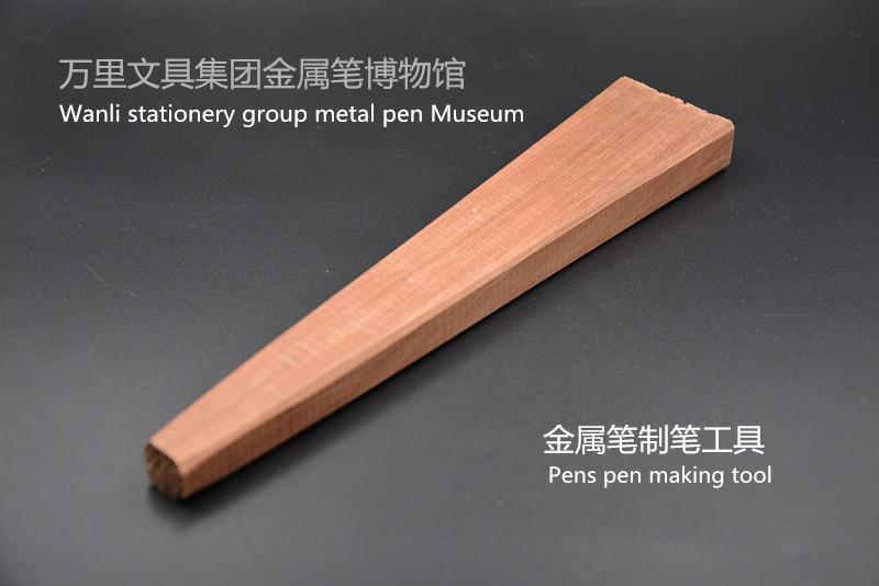 萬里文具集團金屬筆博物館