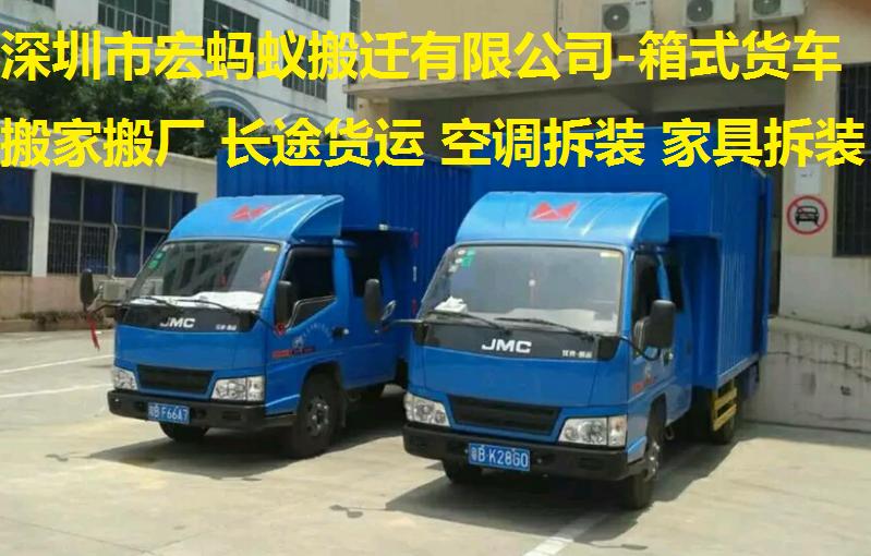 深圳搬家公司