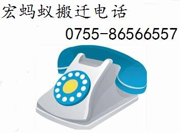 深圳搬家电话是多少