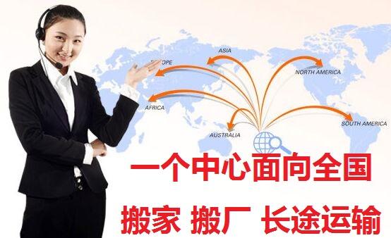深圳搬家电话是多少?