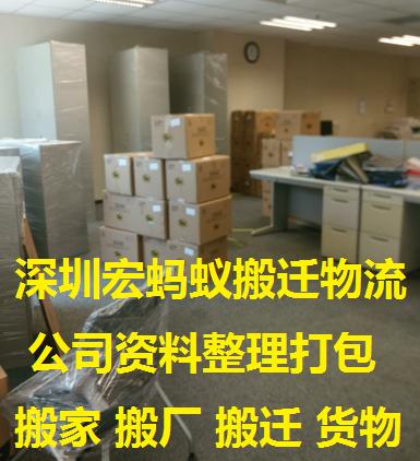 深圳企業搬家