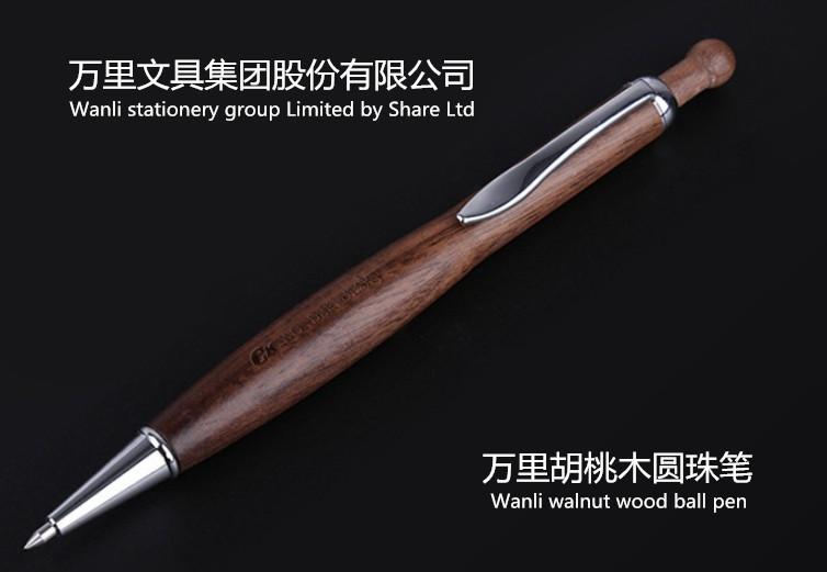 万里木制圆珠笔