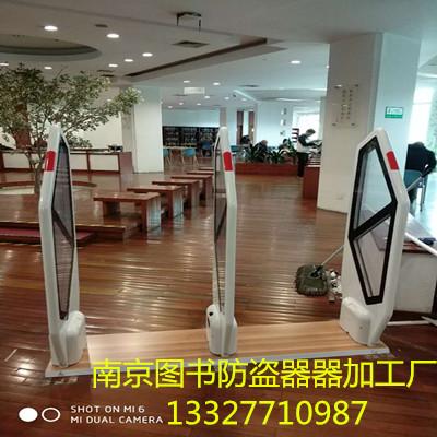 南京圖書防盜器書店防偷報警器